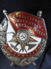 Продам орден и медаль. Орден красного знамени 1 тип. Медаль Нахимов.