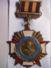 Награда СССР