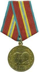 Продам медаль 70 лет вооруженных сил СССР
