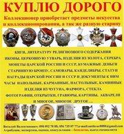 Куплю ордена, медали ссср Днепропетровск