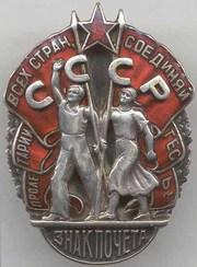 Коллекция фалеристики советского периода